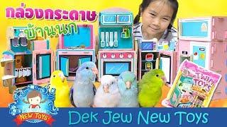 เด็กจิ๋ว | กล่องกระดาษบ้านนก กับชุดครัวกระดาษ Twin Toys