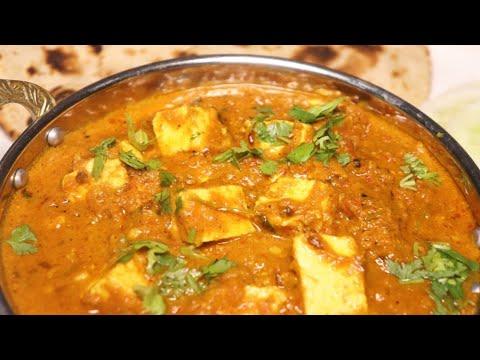 Shahi Paneer Recipe /शाही पनीर बनाने का असान तरीका /restaurant Style Shahi Paneer