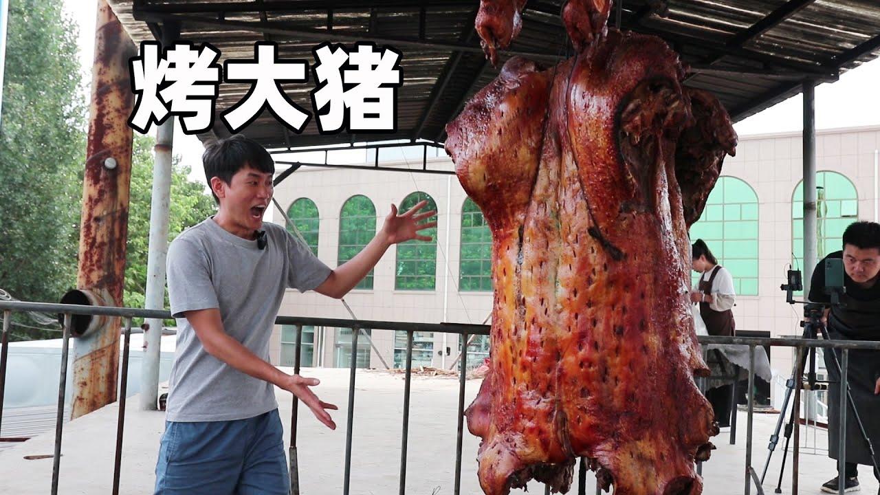 400斤大豬直接烤,一道傳承300多年的黃家烤肉,味道有多好吃?你有見過這麼硬核的美食技藝嗎? 【衣谷水原egg】