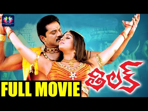 Tilak Telugu Full Movie | Sarath Kumar | Nayanthara | R.Sarath Kumar | Telugu Full Screen