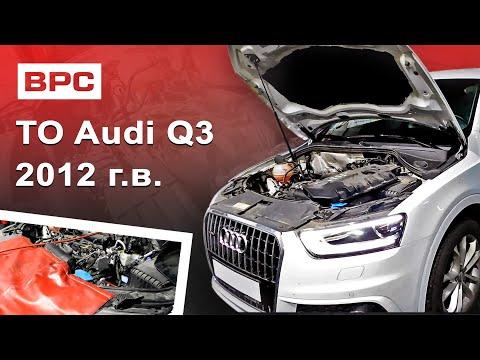 Техническое обслуживание Audi Q3 2012 г.в.