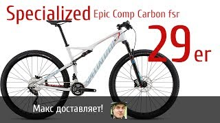 Велосипед Specialized Epic Comp Carbon fsr 29er