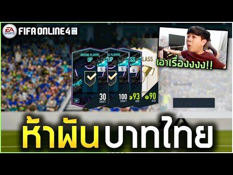 FIFA Online 4 เติม 5,000 บาท ลองเชิงกิจกรรมใหม่!! (Unsung The Next Level)