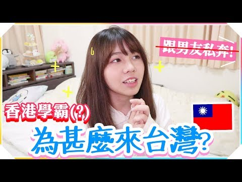 【我的過去】為甚麼決定來台灣? 離開香港的原因...🌗學霸海恩#3