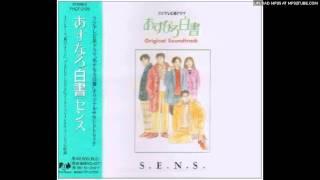 藝人/團體: 神思者(S.E.N.S.) 專輯名稱: 愛情白皮書原聲帶(ASUNARO HAKU...
