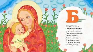 Православная азбука в стихах для детей