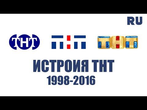Все заставки и промо телеканала ТНТ 1998-2016
