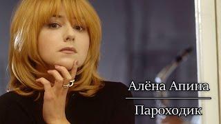 Смотреть клип Алена Апина - Пароходик