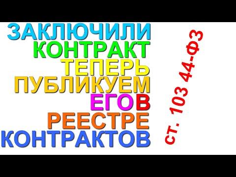 Публикация информации о контракте в реестре контрактов