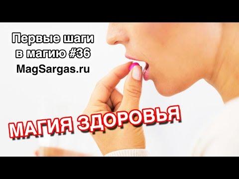 Магия Здоровья - Как Восстановить Здоровье - Может ли магия помочь - Магией - Маг Sargas