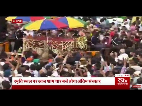 Vajpayee's Final Journey | Special Coverage (Part - 01)