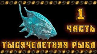 Warframe статуэтка тысячелетняя рыба получение  1 часть thumbnail