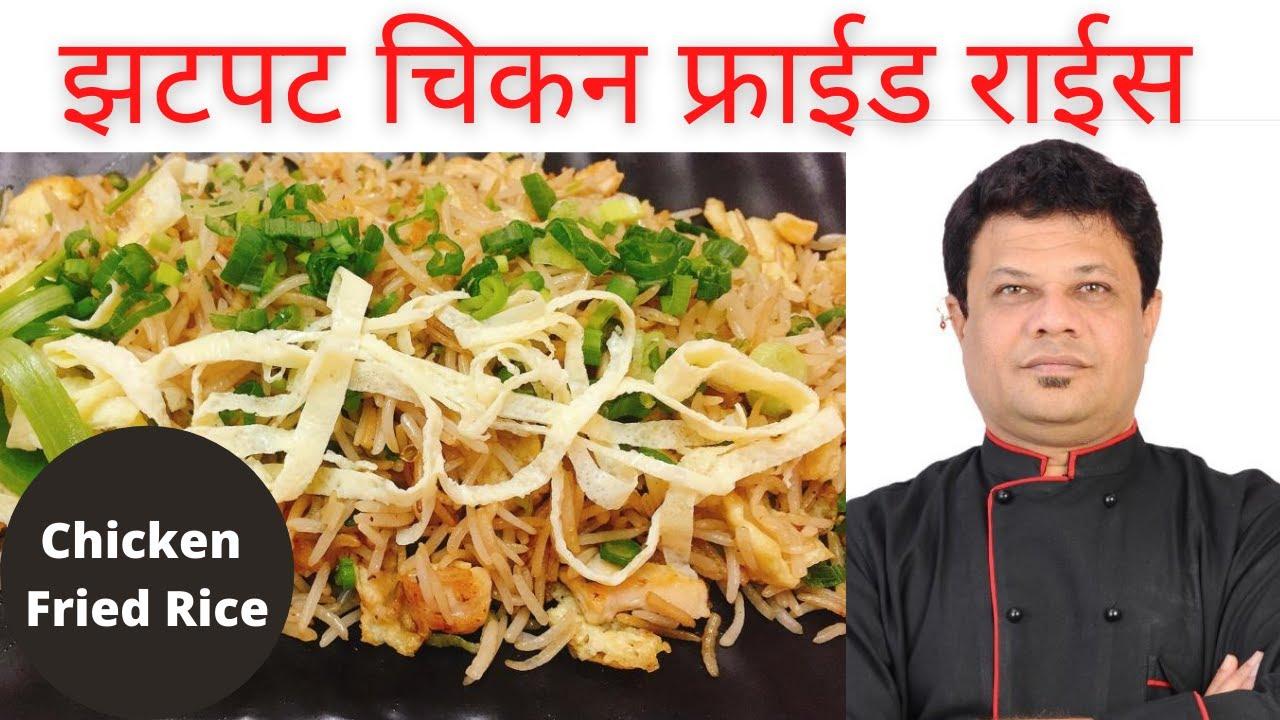 झटपट चिकन फ्राईड राईस | Chicken Fried Rice Hindi | Chinese Recipes