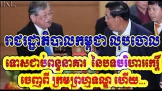 RFA Cambodia Hot News Today , Khmer News Today , Morning 04 05 2017 , Neary Khmer
