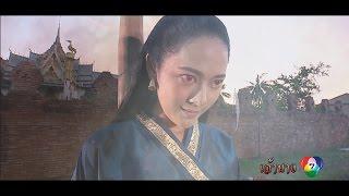 เพลงยิ่งรักยิ่งแค้น Ost.เจ้านาง [Official MV]