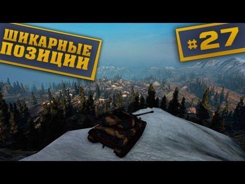 World of Tanks приколы и баги 26