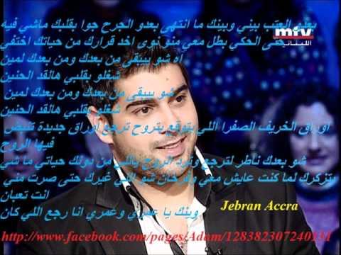 آدم-اوراقالخريف(كلمات)lyrics Adam-awarak el khareef