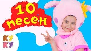 Download Песенки для детей - Кукутики Сборник из 10 песенок детских развивающих Mp3 and Videos