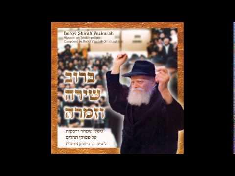 ברוב שירה וזמרה: בצאת ישראל בביצוע הרב נועם דוד