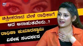 Radhika Kumaraswamy Exclusive Interview   Damayanthi Kannada Movie   TV5 Kannada