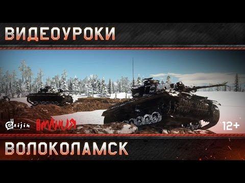 Видеоуроки War Thunder: локация