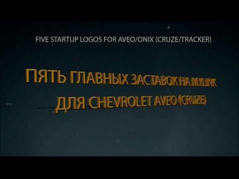 Five New Startup Logo For Chevrolet Aveo/Onix (Cruze/Tracker)