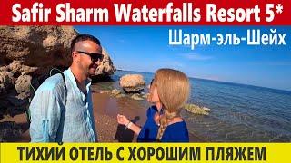 Египет отель в бухте для зимнего отдыха Шарм эль шейх обзор отеля Hilton Sharm Waterfalls