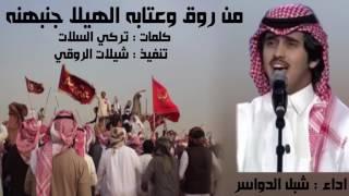 شيله طرب :  من روق وعتابه الهيلا جنبهنه   اداء شبل الدواسر 2017