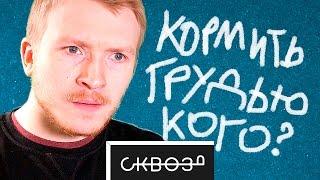 Поперечный и Фанаты Хованского | Сетап Панчлайн #2