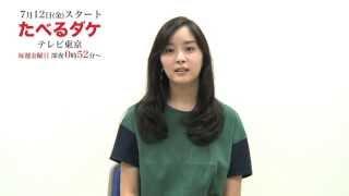 女優の石橋杏奈が、テレビ東京にて放送の7月クール連続ドラマ「たべる...