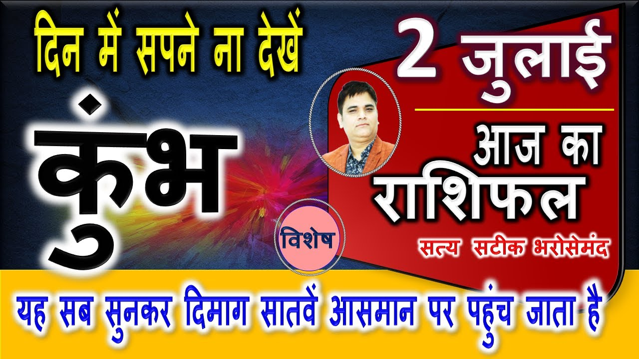 02July-2020/Aaj Ka Rashifal   Kumbh-कुंभ राशि  आज का राशिफल, Aquarius Daily Horoscope   AstroSachin