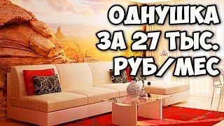 Стоимость аренды квартиры в Москве || Однушка за 27 000 руб в месяц с Евроремонтом || Обзор квартиры