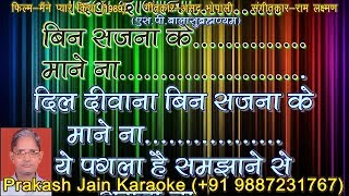 Dil Deewana Bin Sajna Ke Maane Na (2 Stanzas) Demo Karaoke With Hindi Lyrics (By Prakash Jain)