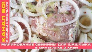 Маринование Свинины для Шашлыка в Минералке и Киви | Pickling Pork for Shashlik (Barbecue)