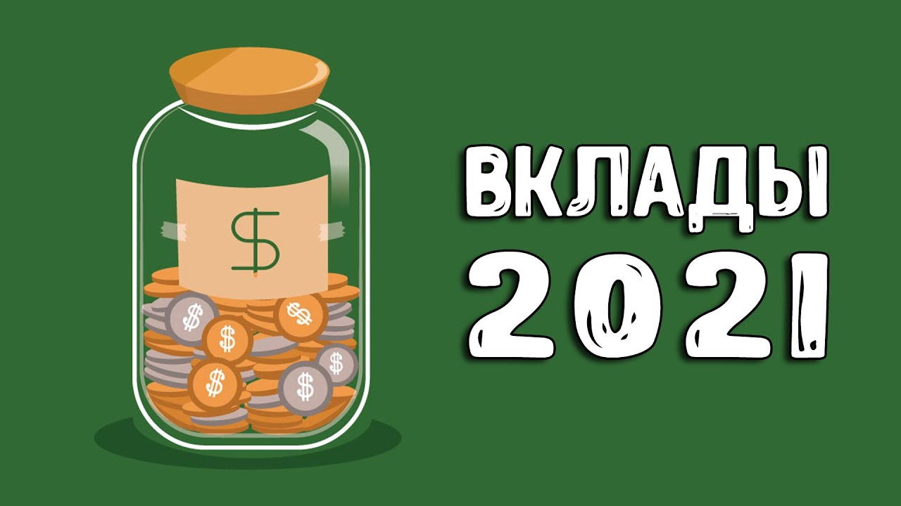 Вклады под проценты 2021 | В какой банк вложить деньги?