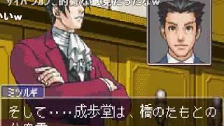 【コメ付】逆転裁判3 御剣検事弁護士 法廷編 thumbnail