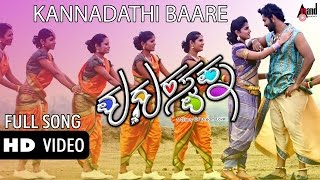 "Madhura Swapna | "" Kannadathi Baare"" | Arjun, Keerthana Poudwal |New Kannada"