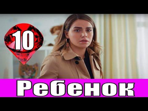 Ребенок 10 серия Турецкий сериал русская озвучка