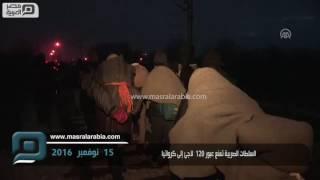 مصر العربية | السلطات الصربية تمنع عبور 120 لاجئ إلى كرواتيا