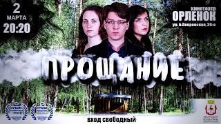 """Фильм """"Прощание"""" в Нижнем Новгороде"""