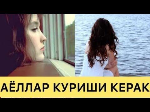 АЁЛЛАР ЯШАШНИ ЎРГАНАМИЗ