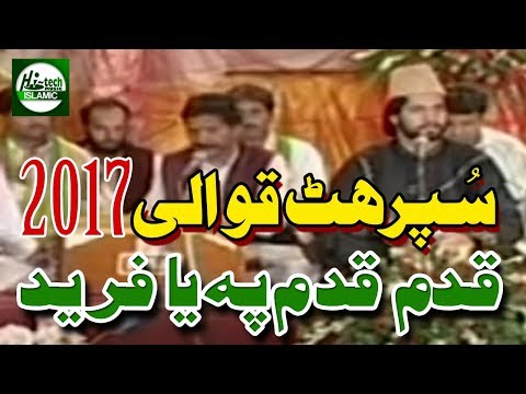 QADAM QADAM PE YA FAREED KAR - QARI WAHEED CHISHTI QAWWAL - OFFICIAL HD VIDEO - HI-TECH ISLAMIC