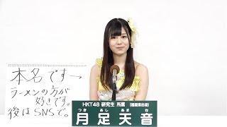 AKB48 49thシングル 選抜総選挙 アピールコメント HKT48 研究生 月足天...