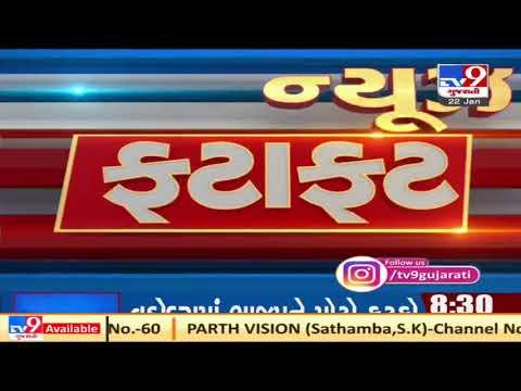 Top News Stories From Gujarat: 22/1/2021 | TV9News