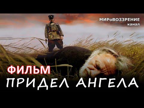 ПРИДЕЛ АНГЕЛА (Фильм, 2009)