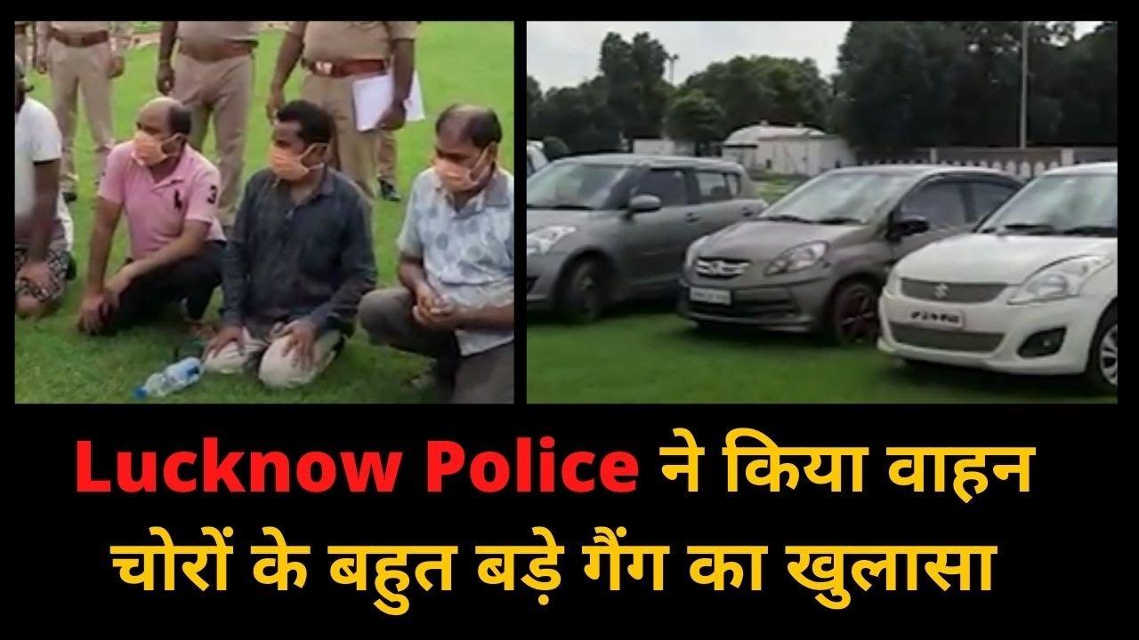 Lucknow Police ने किया वाहन चोरों के बहुत बड़े गैंग का खुलासा - YouTube