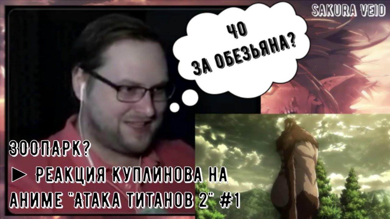 """ЗООПАРК? Реакция Куплинова на аниме """"Атака титанов 2"""" #1 ..."""