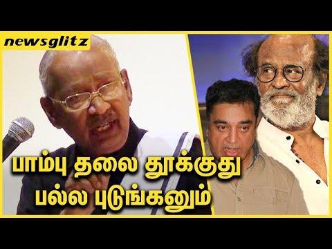 பாம்பு தலை தூக்குது பல்ல புடுங்கனும் | Kee Veeramani Speech on Rajinikanth Political Entry