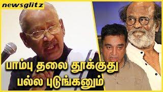 பாம்பு தலை தூக்குது , பல்ல புடுங்கனும்   Kee Veeramani Speech on Rajinikanth Political Entry