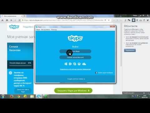 Как создать аккаунт в skype! Легко!